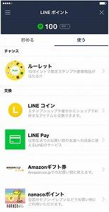 linepaycard4-s