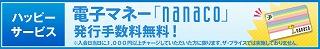 nanaco8-s